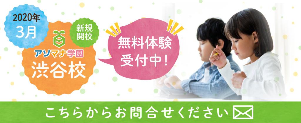 新規開校渋谷校・無料体験受付中!