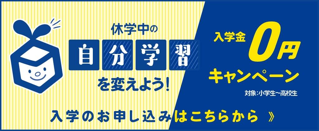 入学金0円キャンペーン!