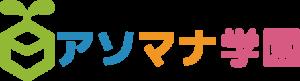 アソマナ学園ロゴ