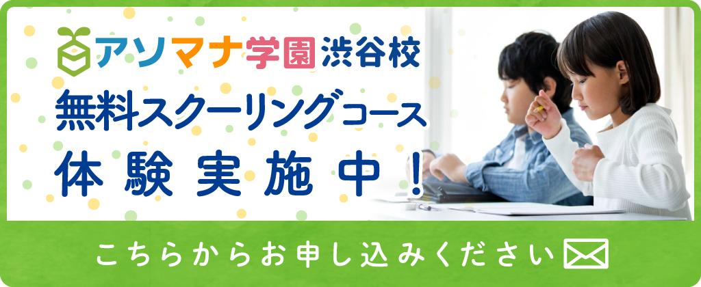 新規開校渋谷校・無料スクーリングコース体験受付中!